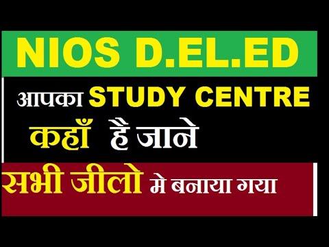 D.EL.ED Study Centre आपका कहाँ है जाने इस VIDEO मे , सभी STATE के  जीलो मे STUDY CENTRE बनाया गया !!