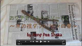 How to make Manyanga by Pong Pee Shaka=木の枝タンバリンの作り方
