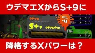 【スプラトゥーン2】ウデマエXから降格したXパワーはこれだ!ウデマエXからS+9に落ちた(割れた)時の私のXパワーの紹介(ボーダーラインはどれぐらい?)