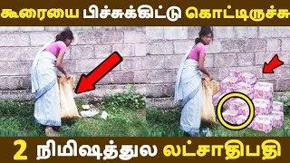 கூரையை பிச்சுக்கிட்டு கொட்டிருச்சு 2 நிமிஷத்துல லட்சாதிபதியான பெண் Tamil News | Latest News | Viral
