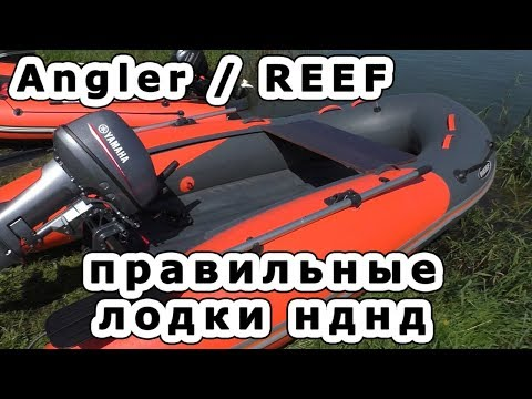 REEF. Правильные лодки с надувным дном низкого давления.