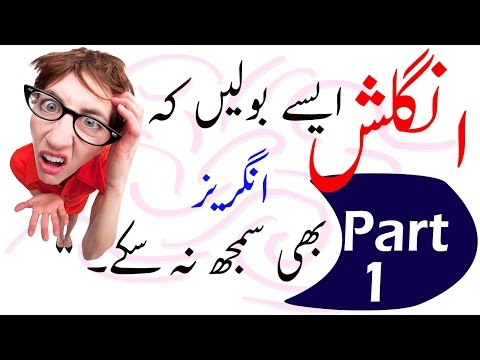 Mastering T Sound English Pronunciation Lecture In Urdu Hindi