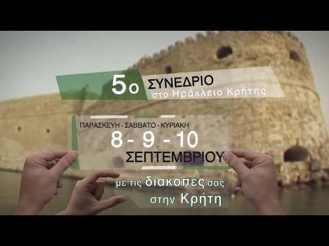5o ΣΥΝΕΔΡΙΟ ΣΥΦΑΚ 8-9-10 ΣΕΠ. 2017