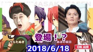 【浦島坂田船】小梅太夫,福山雅治,センラ,うら(2018/6/18) thumbnail
