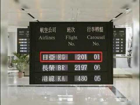 Taiwan Taoyuan International Airport: Arrivals