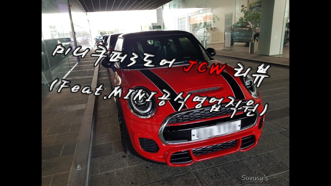 2019 미니쿠퍼JCW 리뷰/시승기 (Feat. MINI공식영업직원) MINI COOPER JCW 3door Test Drive