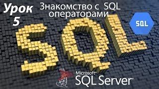 SQL Урок 5 | Знакомство с операторами SQL | Для Начинающих