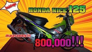 เดินไปเจอของดีมาอีกแล้ว Honda Nice 125 สืบค้นราคามาที่800000กว่า!