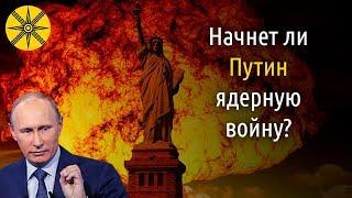 Начнет ли Путин ядерную войну?