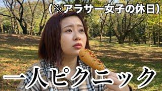 外で食べるコンビニメシは格別にオイシイので休日はたまに一人でピクニックするのが最近の日課