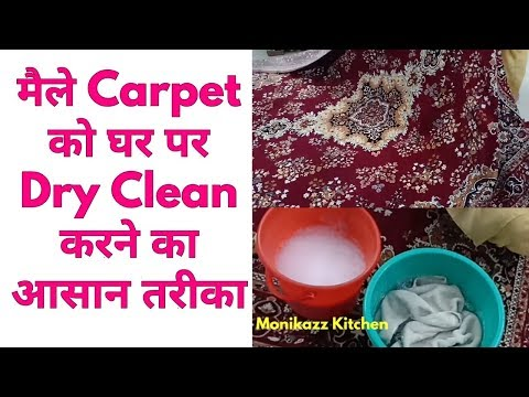 मैले carpet को घर पर dry clean करने का आसान तरीका / carpet dry cleaning - monikazz kitchen