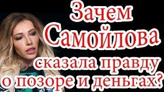 Зачем Самойлова сказала правду? / о позоре и деньгах / Евровидение-2018 / Eurovision-2018