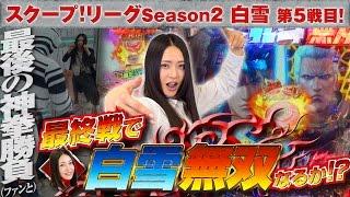 スクープリーグ! season2 vol.23