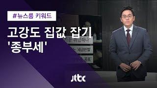 [뉴스룸 키워드] 고강도 집값 잡기…'종부세'와 다시 등장한 프레임