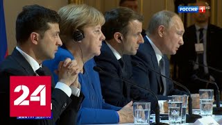 Подробности разговора в Париже и признания Зеленского: итоги встречи