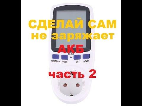Как сделать свой powerbank 122