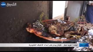 تيارت: فريد جبار..طباخ يبدع في إعداد الأطباق التقليدية