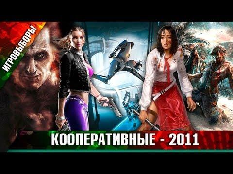 ИГРОВЫБОРЫ 2011: Кооперативные!