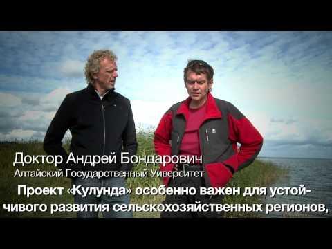 Forschungsprojekt Kulunda - Projekttrailer barrierefrei russisch