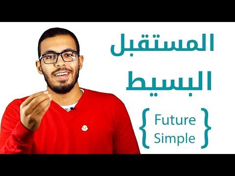 3- شرح زمن المستقبل البسيط في اللغه الانجليزيه Future Simple Tense