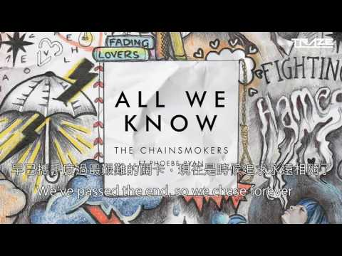 The Chainsmokers - All We Know(中英文字幕版)