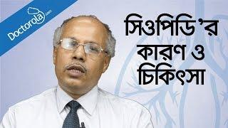 সিওপিডি কেন হয়-সিওপিডি চিকিৎসা-Treatment of COPD in Bangla-health tip bangla language-bd health tip