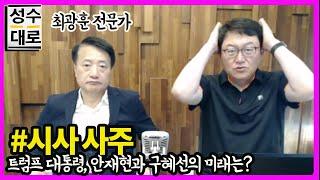 특집! 시사사주 : 트럼프는 어떻게 될 것인가? 구혜선과 안재현의 미래는?