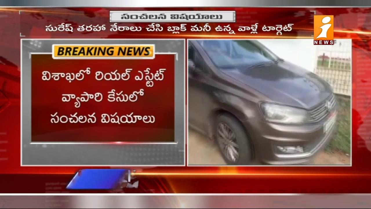 విశాఖ రియల్ ఎస్టేట్ వ్యాపారి కేసులో సంచలన విషయాలు | Visakha Realtor Kidnap Case Updates | iNews