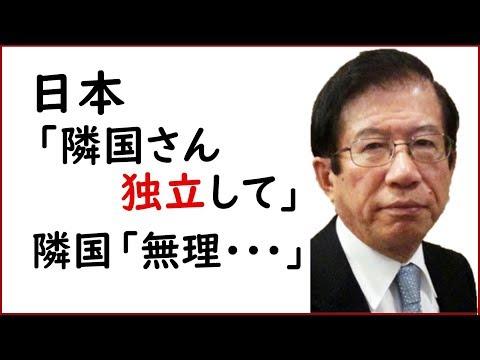 【武田邦彦】日本「隣国さん独立して」隣国「無理・・・」なぜなのか?
