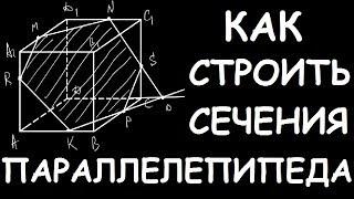 Как строить сечения параллелепипеда
