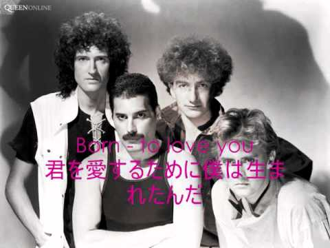 Queen I Was Born To Love You with Lyrics 歌詞&日本語訳付き
