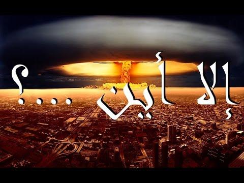 حقيقة مايحدث في العالم العربي و إلى أين نتجه