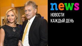 Новости: Свадьба Татьяны Навки и Дмитрия Пескова состоится 1 августа в Сочи