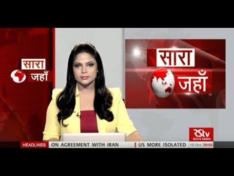 Sara Jahan | Episode - 08 : 15/10/ 2017