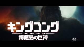 映画『キングコング:髑髏島の巨神』SPOT(怪獣編)【HD】2017年3月25日公開