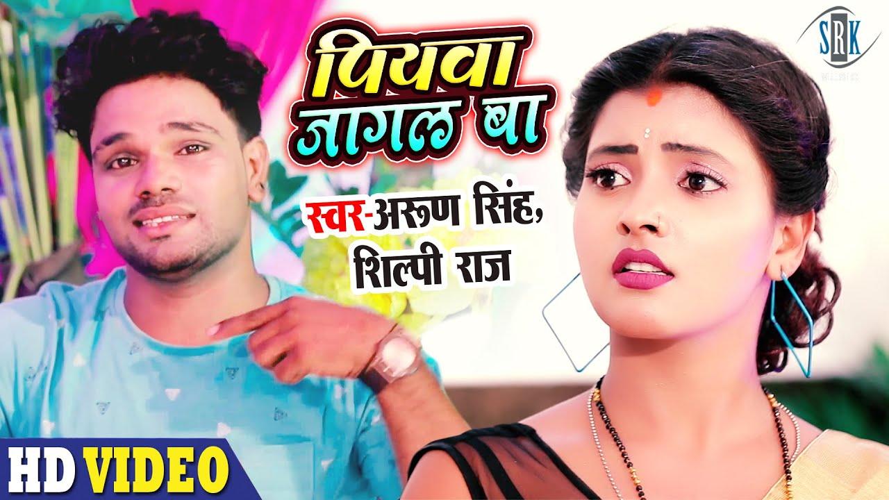 Piyawa Jagal Ba - पियवा जागल बा | Arjun Singh, Shilpi Raj | Superhit Bhojpuri Song 2021