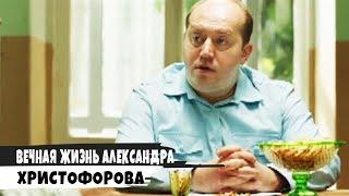 Вечная жизнь Александра Христофорова - 2018  Тизер-трейлер