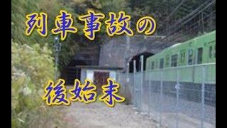 【閲覧注意・怖い話心霊動画・やばい体験談】列車事故の後始末