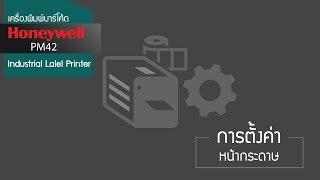 การตั้งค่าหน้ากระดาษเครื่องพิมพ์บาร์โค้ด Honeywell PM42 Printer Barcode