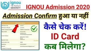 IGNOU Admission Confirm हुआ या नहीं? कैसे चेक करें | ignou admission 2020 january session
