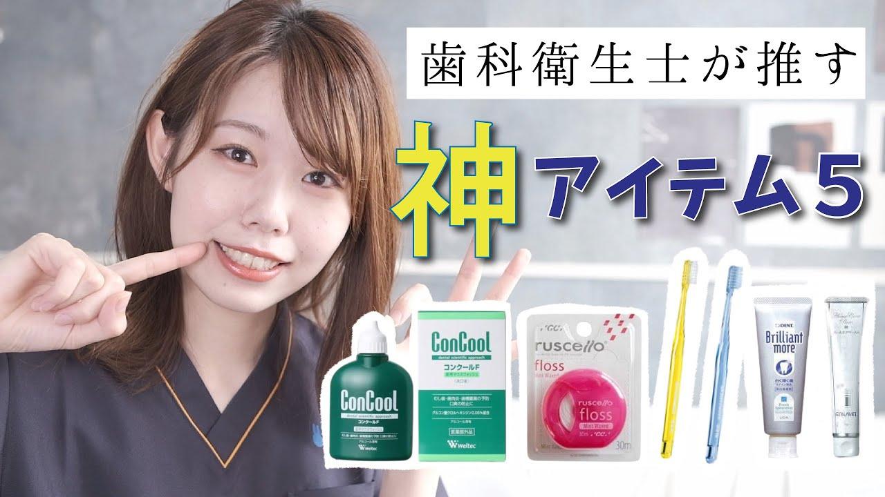【オーラルケア】むし歯ゼロの歯科衛生士が使う愛用アイテム