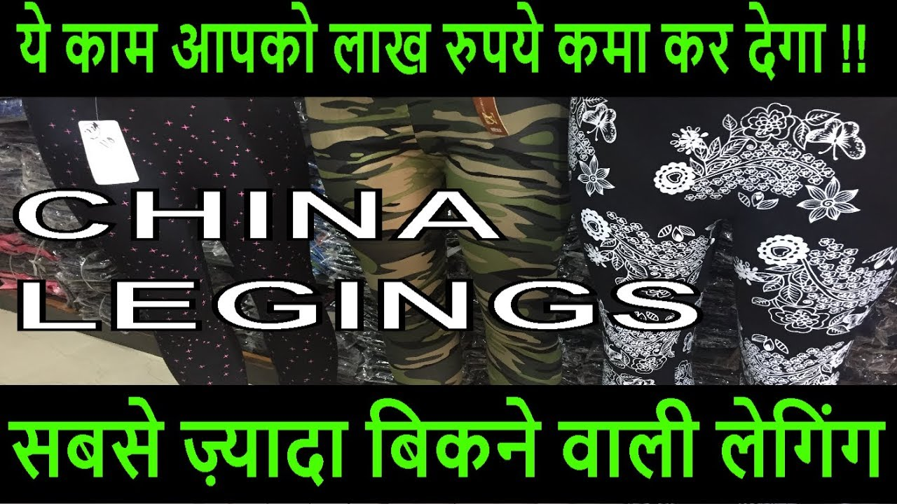 China Fabric Suppliers In Delhi सबस जयद बकन वल लगग China Legging Wholesale Market Print Cotton Lycra Leggings