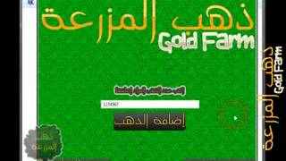 برنامج لزيادة الذهبي المزرعه السعيده تابع للنهايه حصريا 2013