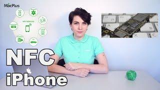 Модуль NFC iPhone: його робота, можливості і пов'язані з ним проблеми
