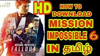 How to download mission impossible 6 fallout in tamil ⚡👍⚡