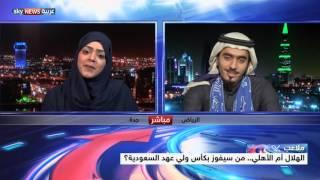 الهلال أم الأهلي.. من سيفوز بكأس ولي عهد السعودية؟
