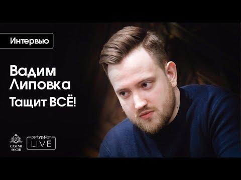 Вадим Липовка - Тащит ВСЁ!