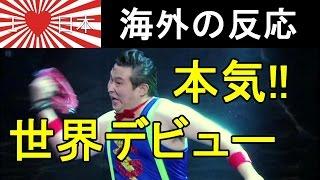 【日本大好き】 日本のタンバリン芸人が世界デビューした結果<ゴンゾー...