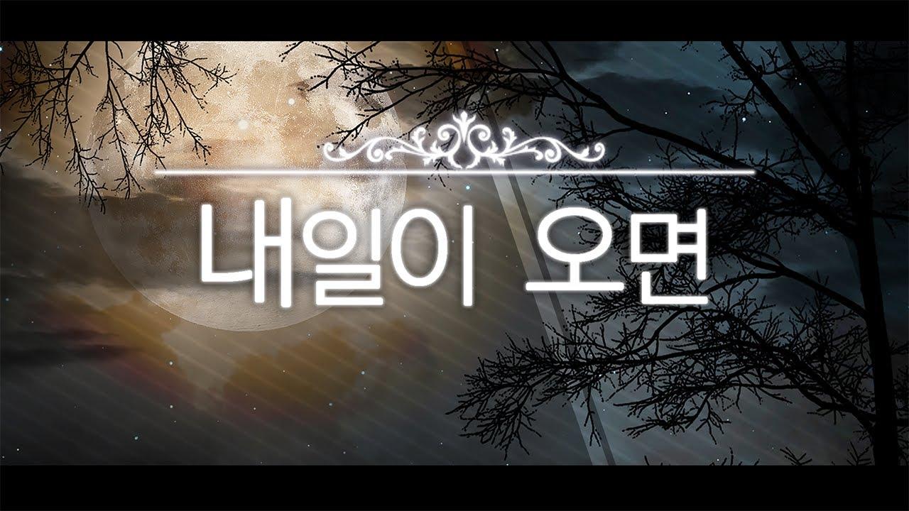 【연지수X이로하X김준태】 릴보이 (lIlBOI) - 내일이 오면 Cover