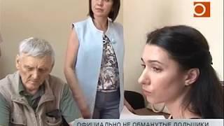 Официально не обманутые дольщики Самара  часть 2
